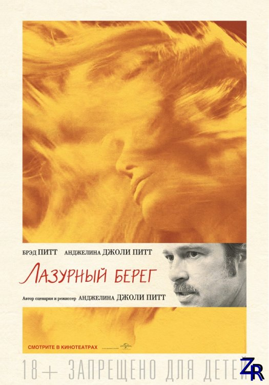Лазурный берег / By the Sea (2015) [WEB-DLRip]