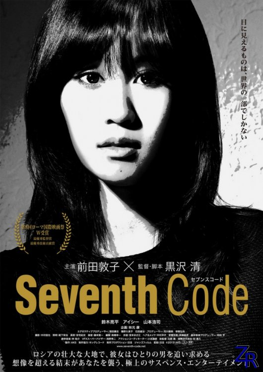 Седьмой Код / Seventh Code / Sebunsu kôdo (2013) [HDTVRip]