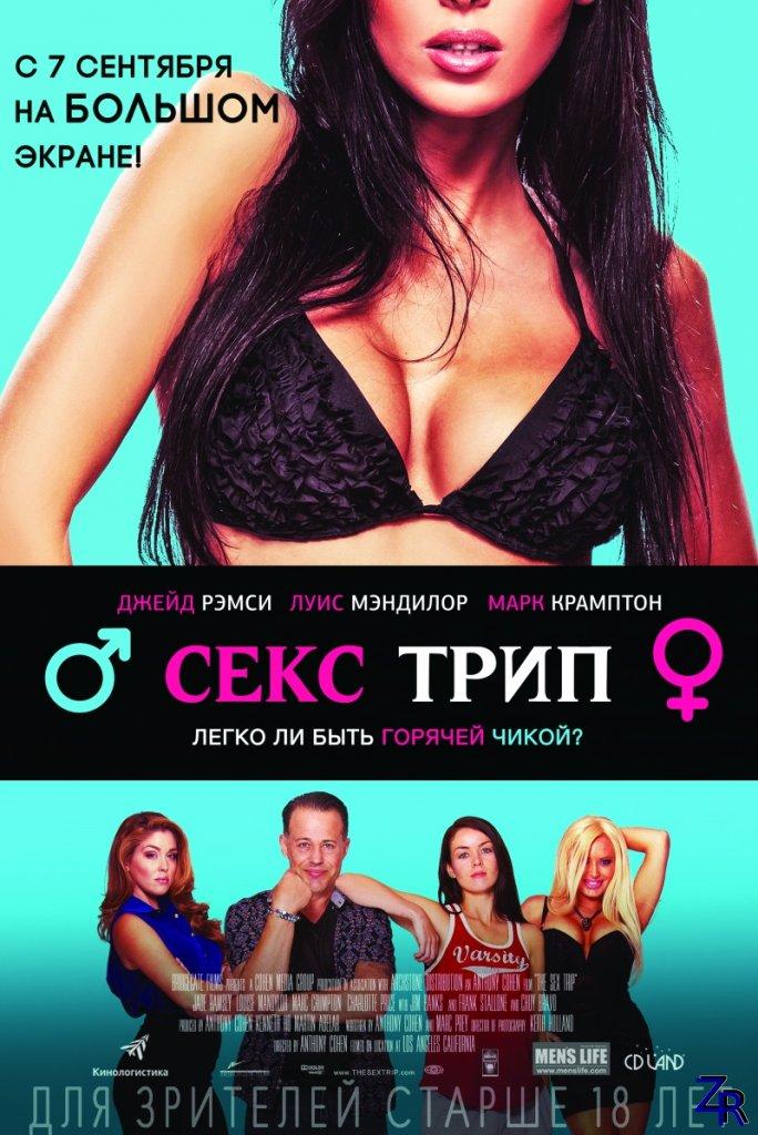 Секс Трип Онлайн