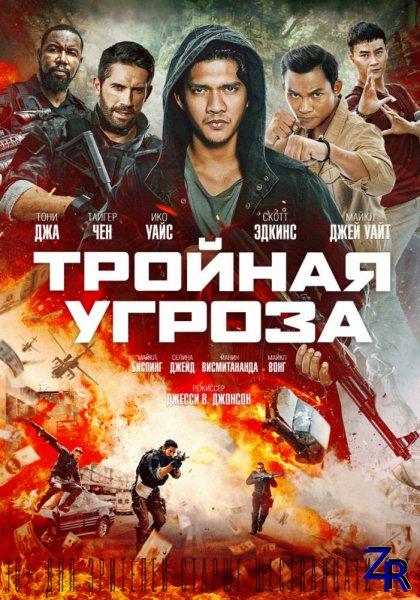 https://video.zhykrecords.biz/uploads/posts/2019-03/thumbs/1553854590_troynaya-ugroza.jpg