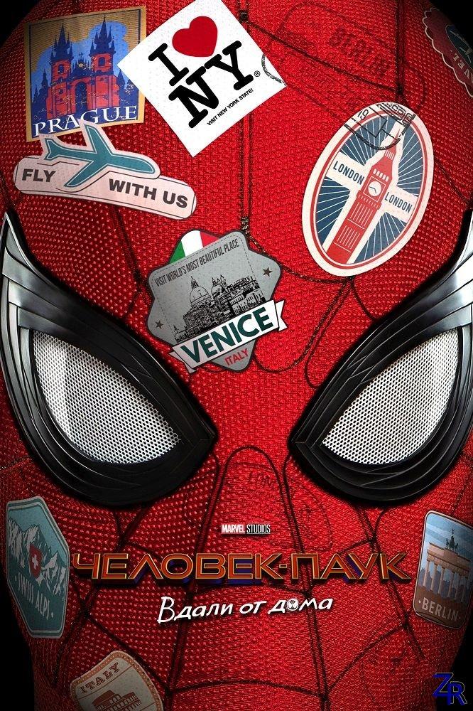 Человек-паук: Вдали от дома / Spider-Man: Far from Home (2019)