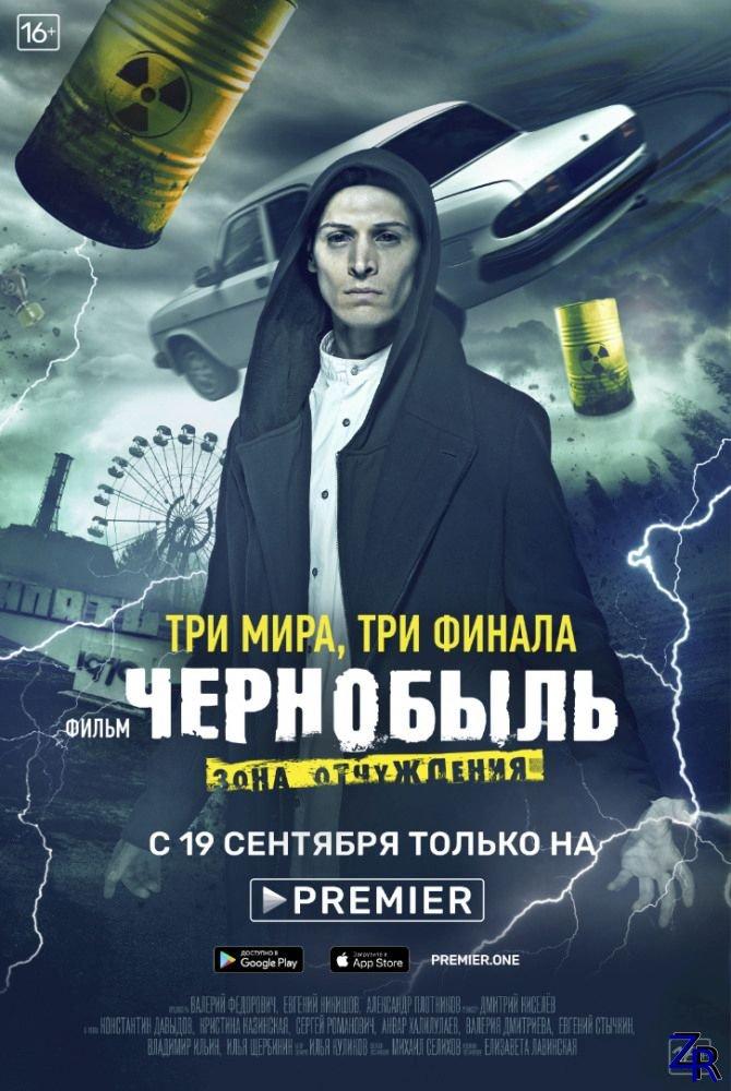 Чернобыль: Зона отчуждения. Финал (2019) | 3-и серии