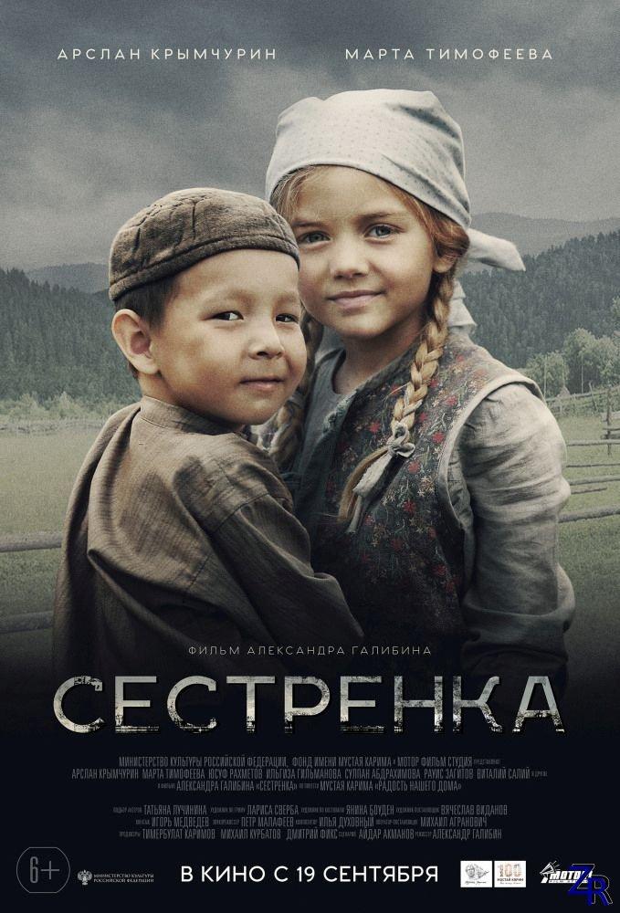 Сестренка (2019)