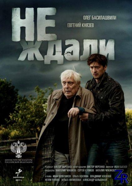 Не ждали (2018) | 4-е серии