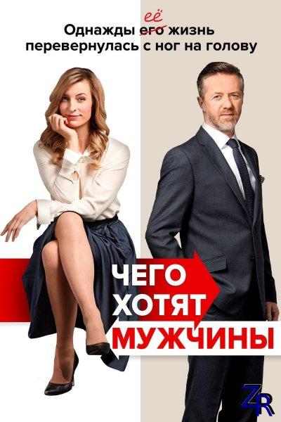 Чего хотят мужчины / Po čem muži touží (2018)