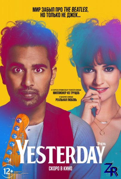 Вчера / Yesterday (2019)