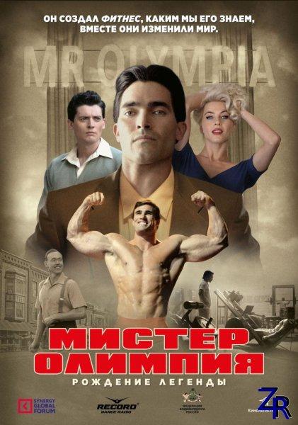 Мистер Олимпия / Bigger (2018)