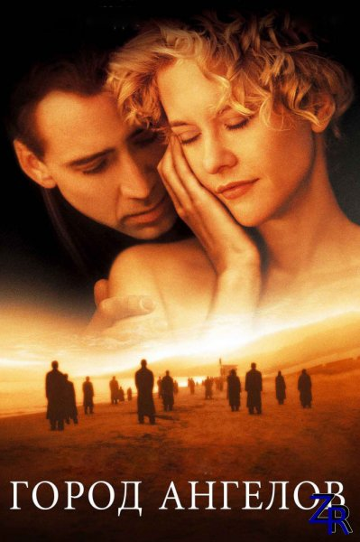 Город ангелов / City of Angels (1998)