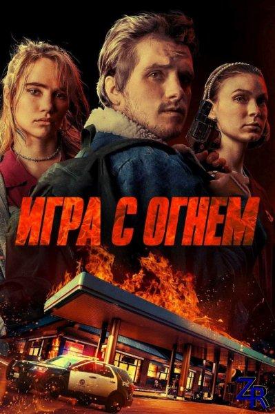 Игра с огнем / Жар / Burn (2019)