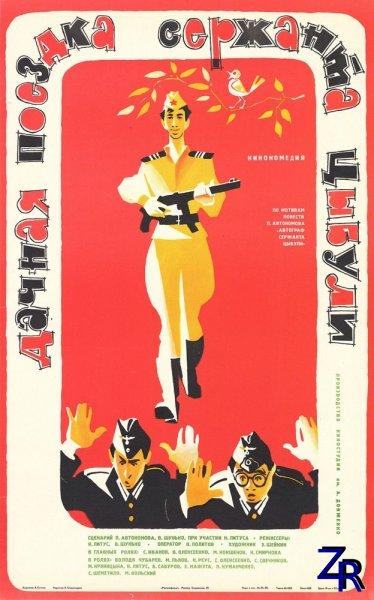 Дачная поездка сержанта Цыбули (1979)