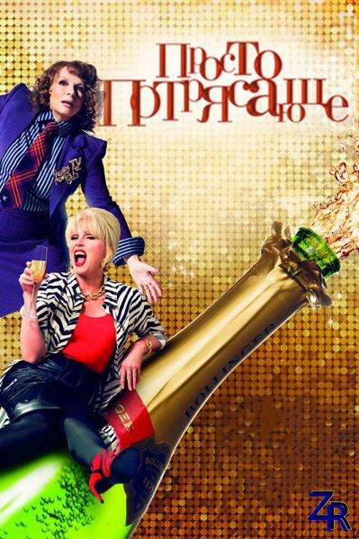 Просто фантастика / Красиво жить не запретишь / Просто потрясающе / Absolutely Fabulous: The Movie (2016)