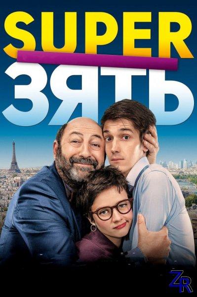 SuperЗять / Le gendre de ma vie (2018)