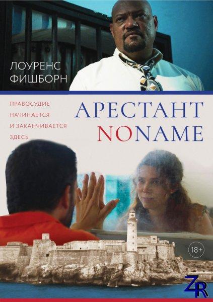 Арестант no name / Imprisoned (2018)