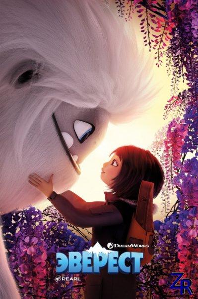 Эверест / Abominable (2019)