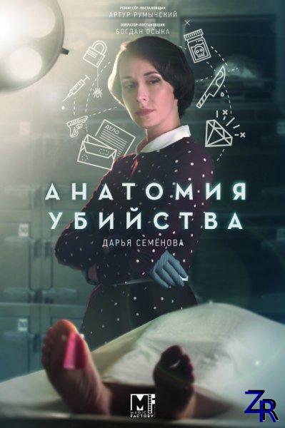 Анатомия убийства (2019) | 12-ть серий / 2-й сезон