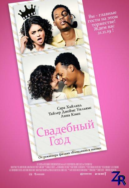 Свадебный год / The Wedding Year (2019)