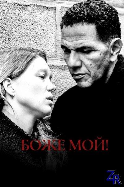 Боже мой! / Roubaix, une lumière / Oh Mercy! (2019)