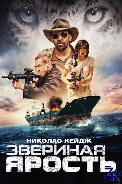 Звериная ярость / Первобытный / Primal (2019)