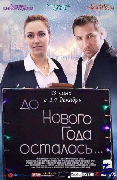 До Нового года осталось… (2019)