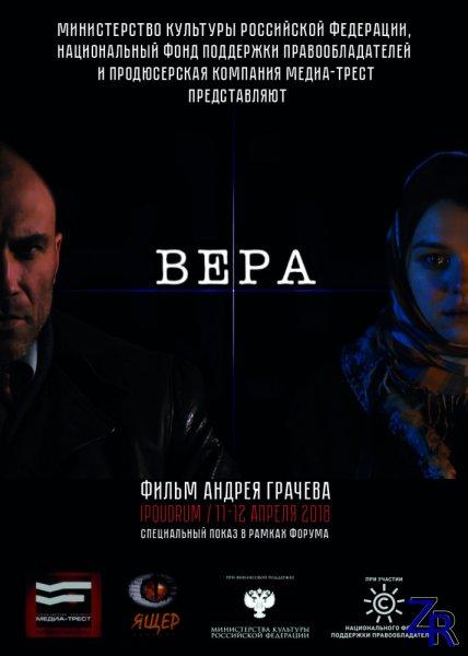 Вера (2016)