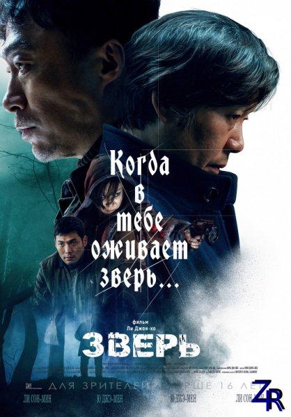 Зверь / Biseuteu (2019)