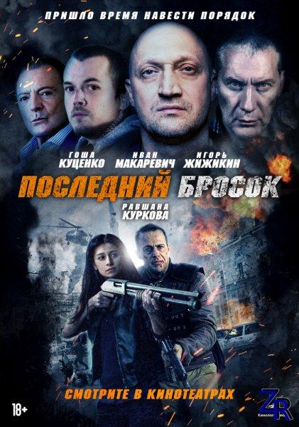 Последний бросок / Лазарат / The Brave / Lazarat (2019)