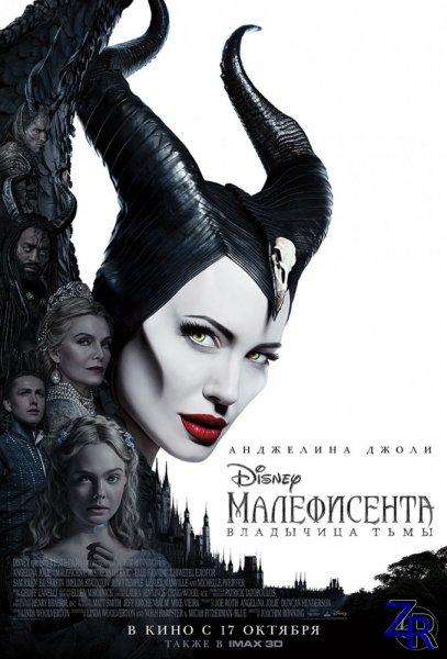 Малефисента: Владычица тьмы / Maleficent: Mistress of Evil (2019)
