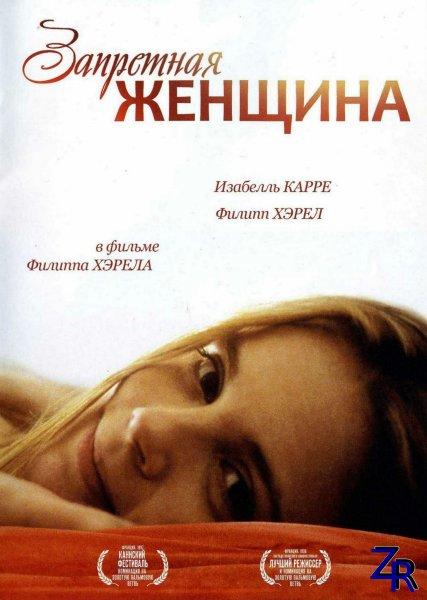 Запретная женщина / The Banned Woman / La femme défendue (1997)