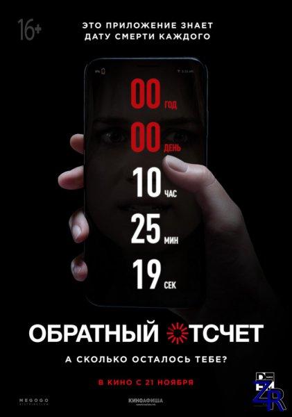 Обратный отсчет / Countdown (2019)