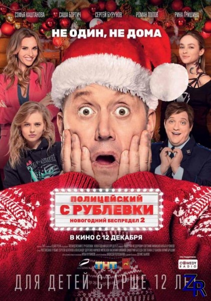 Полицейский с Рублёвки. Новогодний беспредел 2 (2019)
