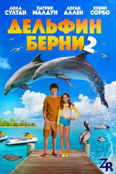 Дельфин Берни 2 / Bernie the Dolphin 2 (2019)