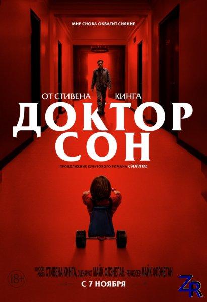 Доктор Сон / Doctor Sleep (2019) | Театральная версия / Theatrical cut