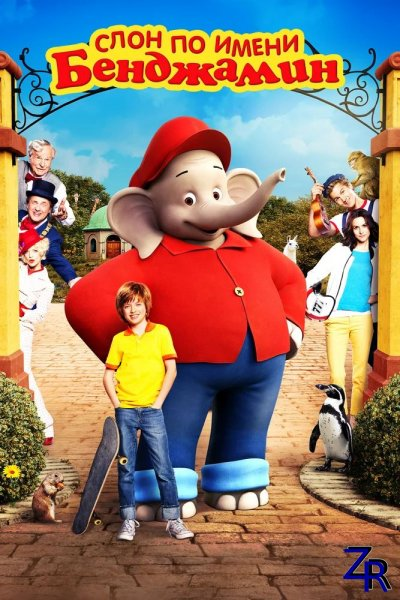 Слон по имени Бенджамин / Benjamin Blümchen (2019)