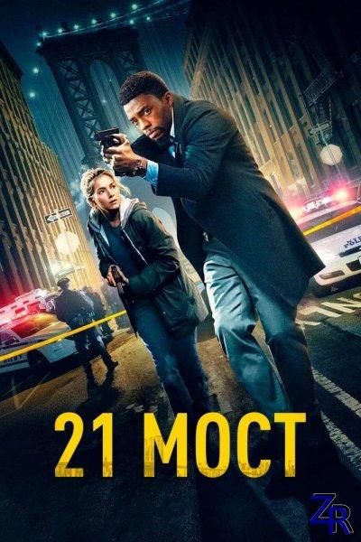 21 мост / 21 Bridges (2019)