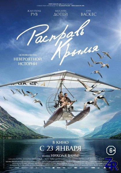 Расправь крылья / Donne moi des ailes (2019)