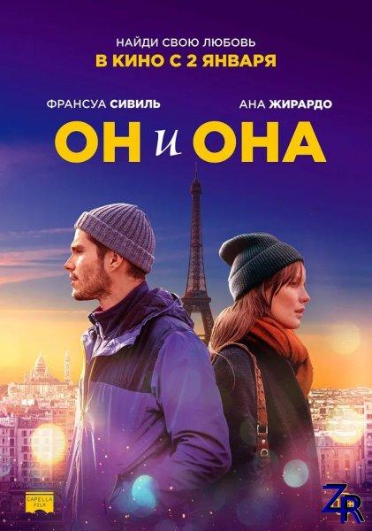 Он и Она / Someone, Somewhere / Deux moi (2019)