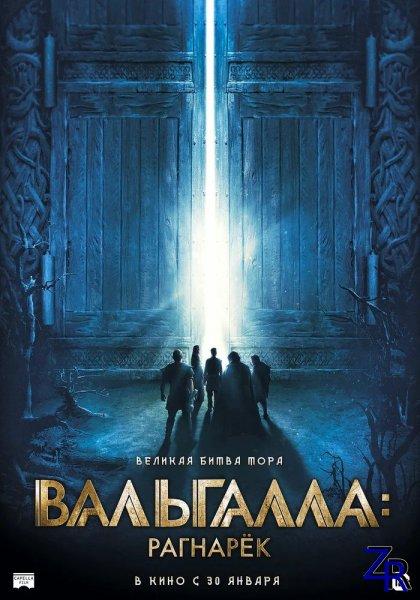 Вальгалла: Рагнарёк / Valhalla (2019)