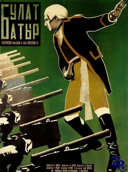 Пугачевщина / Булат-Батыр (1927)