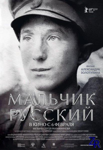 Мальчик русский (2018)