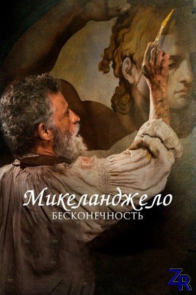 Микеланджело. Бесконечность / Michelangelo - Infinito (2017)