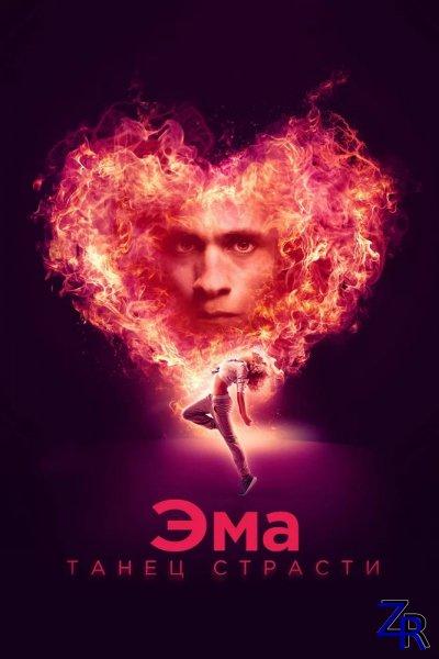 Эма: Танец страсти / Ema (2019)