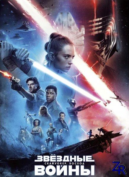 Звёздные войны: Скайуокер. Восход / Star Wars: Episode IX - The Rise of Skywalker (2019)