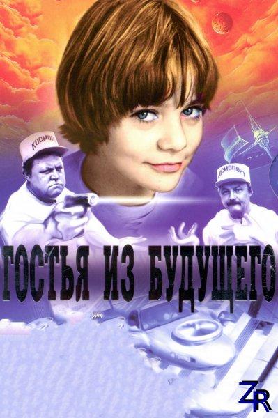 Гостья из будущего (1984)   5-ть серий