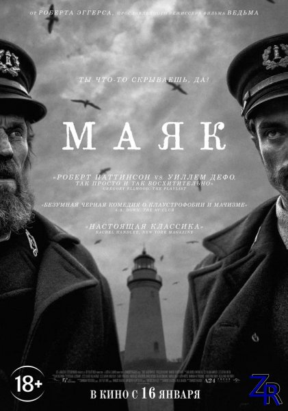 Маяк / The Lighthouse (2019)
