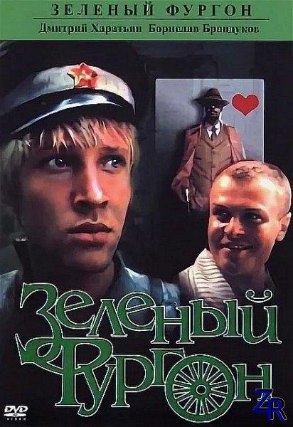 Зеленый фургон (1983) | 2-е серии