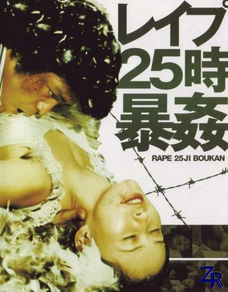 Изнасилование! 13-й час / Rape! 13th Hour / Reipu 25-ji: Bôkan (1977)