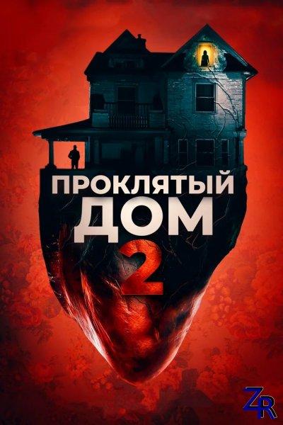 Проклятый дом 2 / Девушка с третьего этажа / Girl on the Third Floor (2019)