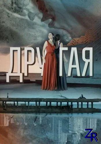Другая / Інша (2019) | 18-ть серий