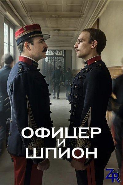 Офицер и шпион / An Officer and a Spy / J'accuse (2019)