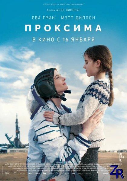 Проксима / Proxima (2019)